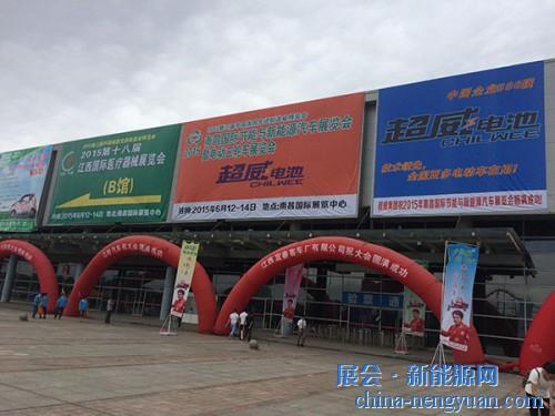 中国南昌国际节能与新能源汽车博览会6月与您相约南昌——共同见证江西地区新能源汽车产业发展