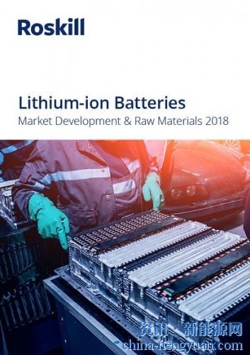 最新报告:新能源汽车产业继续推动锂离子电池的增长