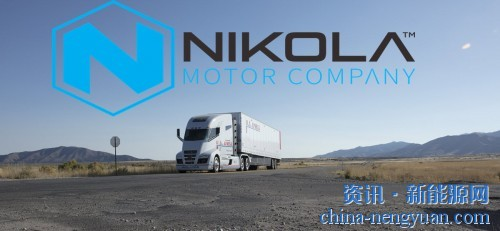 博世和韩华向氢动力卡车制造商尼古拉投资2.3亿美元
