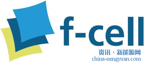 f-cell氢能与燃料电池大会在德国斯图加特开幕