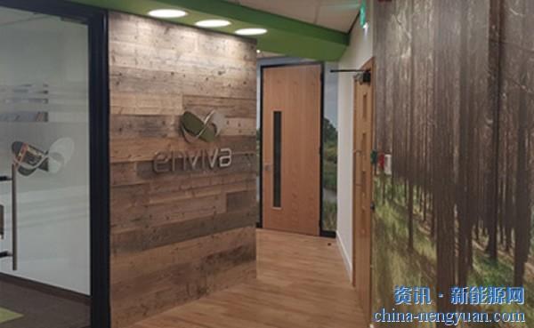 Enviva将投资1.75亿美元在美国新建年产70万吨的颗粒厂