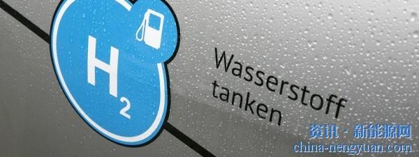 德国又增加了3亿欧元用于氢技术研究
