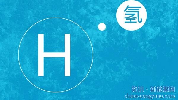 李晋平:山西发展氢能成本优势明显