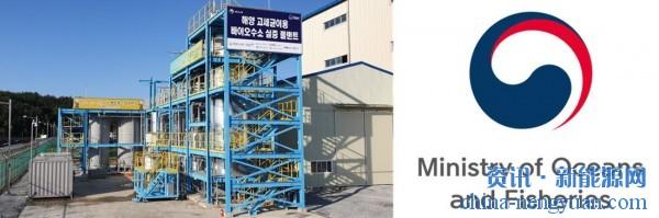 韩国建造了首个利用海洋微生物的氢工厂