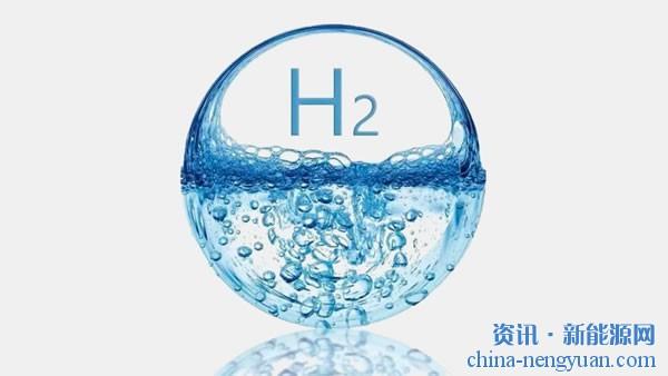 为氢能源突破早做准备