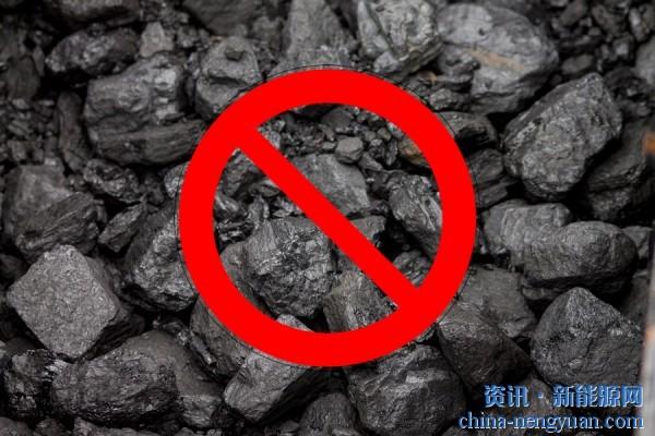 2030年之前停止燃煤!荷兰通过煤炭逐步淘汰法