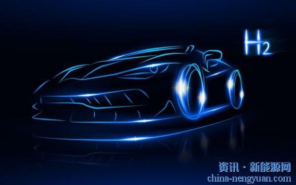 """氢燃料电池汽车""""十城千辆""""示范推广方案曝光"""