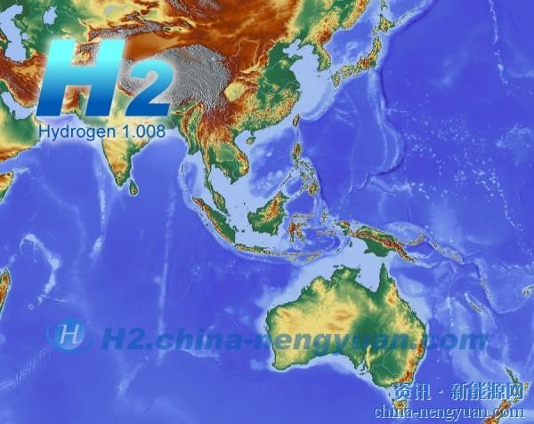 未来十年超过10GW!绿色氢在亚太地区的发展机遇