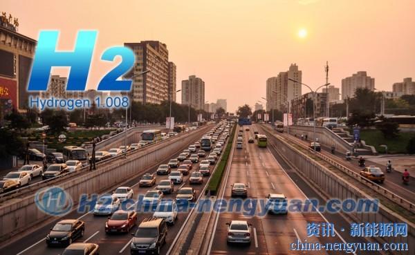 业内人士透露:燃料电池汽车示范城市将包括北京、上海以及山西和江苏的两个城市