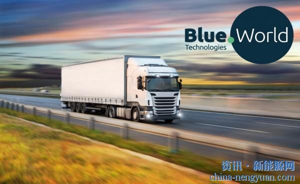 Blue World:甲醇燃料电池重卡助力无碳未来