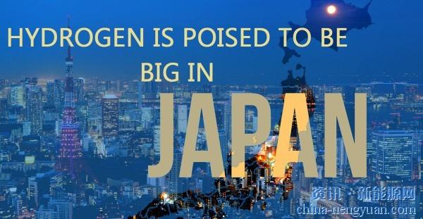 日本九家公司发起成立日本氢能协会(JH2A)