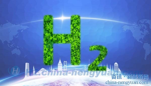 """世界经济论坛将绿色氢列为2020年""""十大""""新兴技术"""