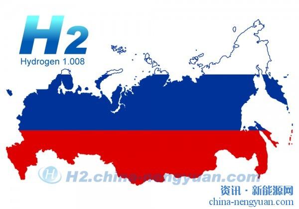 分析:俄罗斯有望成为全球氢技术的领先者