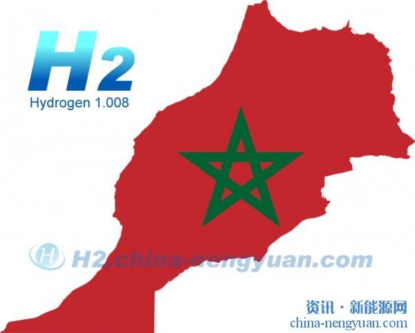 摩洛哥和德国宣布建立绿色氢航线