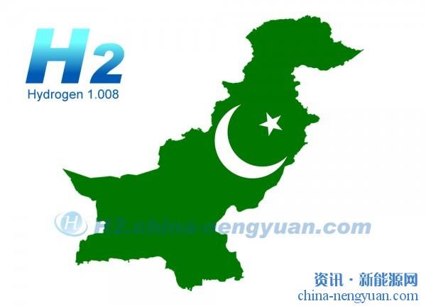 主导能源变革!展望巴基斯坦绿色氢产业