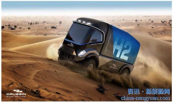 首支氢动力赛车车队将参加达喀尔拉力赛