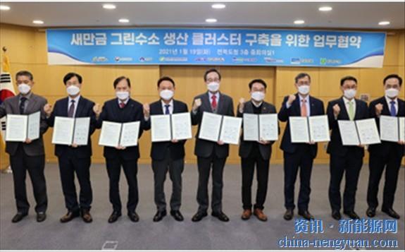 韩国水电与核电公司与9家机构共同建设绿色氢集群