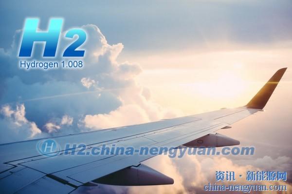 深入分析:氢动力飞机,更可持续的航空之路