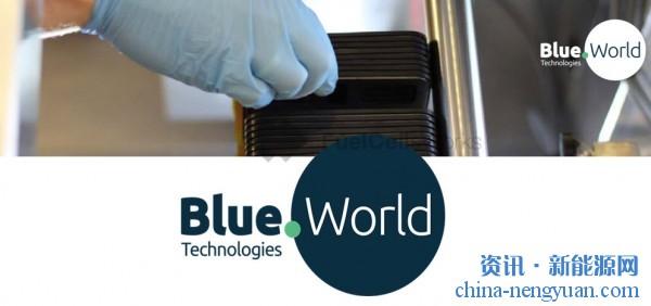 丹麦蓝界科技收购高温PEM技术公司