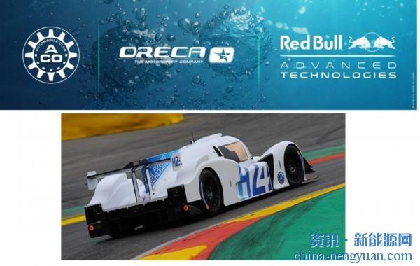 红牛先进技术为勒芒2024合作伙伴设计氢动力概念赛车底盘