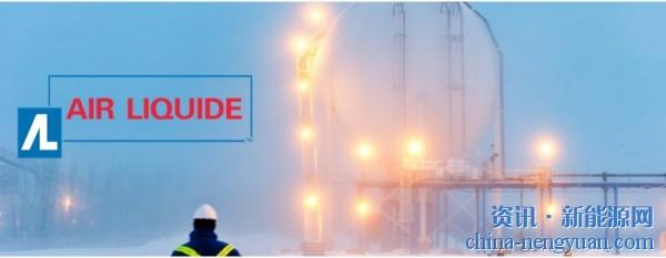 法液空宣布完成全球最大PEM电解槽建设