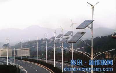 考察我国新能源风光互补路灯示范工程图片