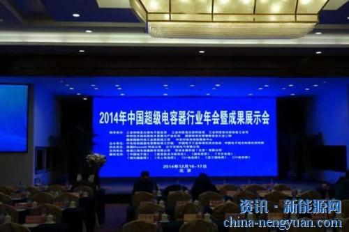 耐普恩受邀参加2014年中国超级电容器行业年会